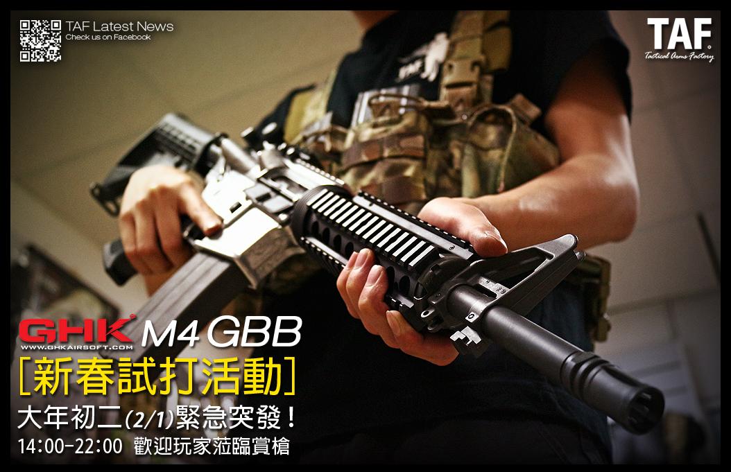 ghk-m4-test.jpg